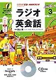 NHK CD ラジオ ラジオ英会話 2014年3月号