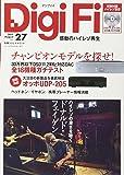 DigiFi No.27 (別冊ステレオサウンド)