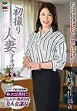 初撮り人妻ドキュメント 里崎愛佳 センタービレッジ [DVD]