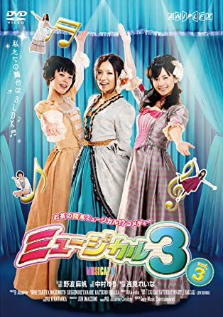 Amazon | MUSICAL3 vol.3 [DVD] ...