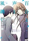 百合と声と風纏い【コミックス版】 1 (Lilie comics)