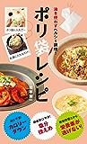ポリ袋レシピ (アース・スター エンターテイメント)