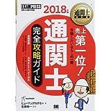 通関士教科書 通関士 完全攻略ガイド 2018年版