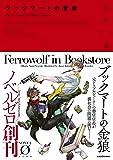 【Amazon.co.jp限定】ブックマートの金狼  オリジナルポストカード付