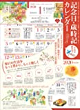 記念日・歳時記カレンダー2020 ([カレンダー])