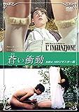 蒼い衝動 無修正 HDリマスター版 [DVD]