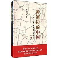 黄河边的中国(增补本)(套装共2册)