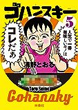 ゴハンスキー5 (SPA!コミックス)
