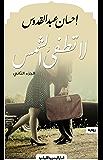 لا تطفىء الشمس ج2: الادب (Arabic Edition)