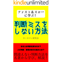 FWASUTOSURO-NIMANABUHANDANMISUWOHERASUHOUHOU (Japanese Edition)