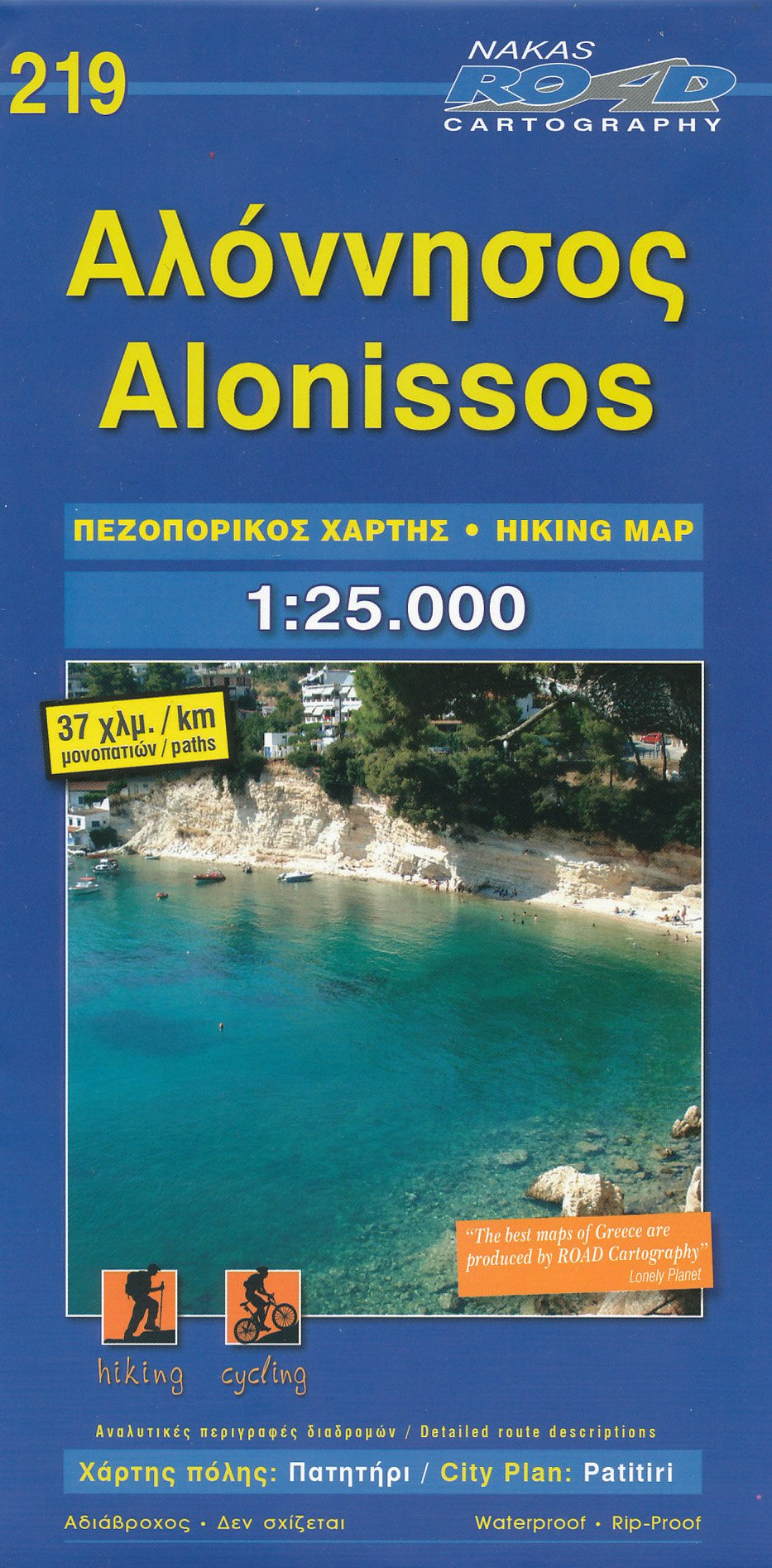 Alonnisos (Greece) 1:30, 000 Visitor\'s Map ORAMA: Orama ...
