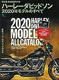 ハーレーダビッドソン2020年モデルのすべて (エイムック 4500 CLUB HARLEY別冊)