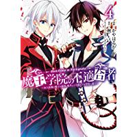 The Misfit of Demon King Academy 04: History's Strongest Demon King Reincarnates and Goes to School with His Descendants…