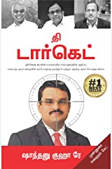 The Target (Tamil Edition) Paperback