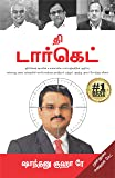 The Target (Tamil Edition)