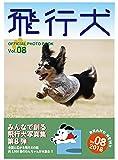 飛行犬写真集Vol,8