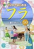 DVDではじめる フラ 上達のポイント50 (コツがわかる本!)