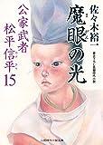魔眼の光 公家武者 松平信平15 (二見時代小説文庫)