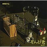 ぞんび君(初回限定盤)(DVD付)
