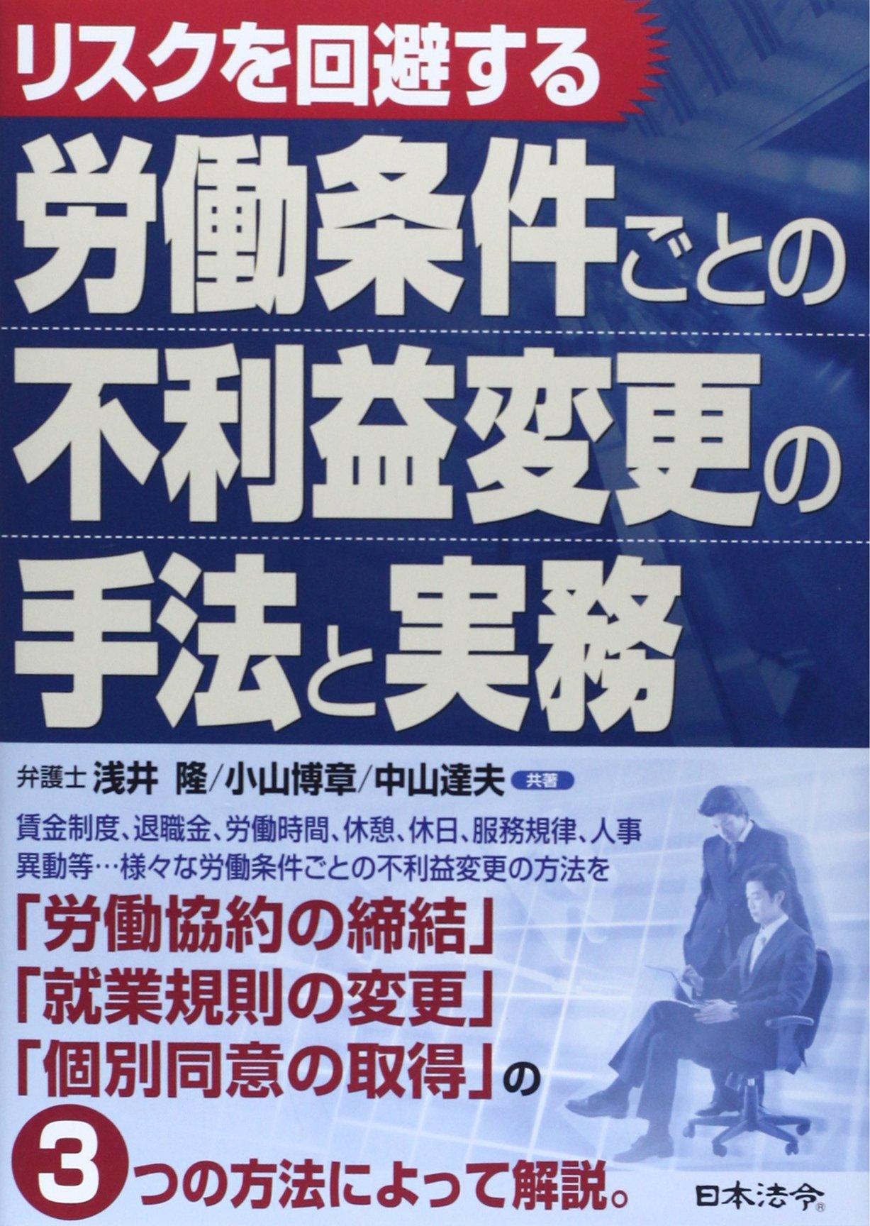 Risuku o kaihi suru rōdō jōkengoto no furieki henkō no shuhō to jitsumu pdf epub