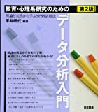教育・心理系研究のためのデータ分析入門 第2版