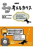 NHK 考えるカラス 「もしかして?」からはじまる楽しい科学の考え方