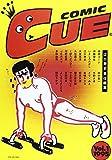 コミック・キュー (Vol.1(1995))
