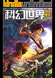 《科幻世界》2012年增刊