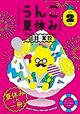 日本一楽しい夏休みドリル うんこ夏休みドリル 小学2年生 (うんこドリルシリーズ)