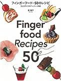 フィンガーフード・50のレシピ: ひと口サイズのパーティー料理