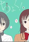 ちょく! 4巻 (デジタル版ガンガンコミックスONLINE)