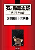 流れ星五十三次(1) (石ノ森章太郎デジタル大全)