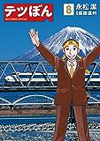 テツぼん(8) (ビッグコミックススペシャル)