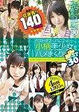 小柄美少女をハメまくり! ユーザーが選んだBEST30 ベスト・オブ・いちごプッシー [DVD]