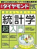 週刊ダイヤモンド 2019年 4/13 号 [雑誌] (数式なしで学べる! 統計学「超」入門)