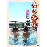 女の秘湯 ( 東伊豆編 ) CCP-606 [DVD]