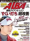 アルバトロス・ビュー No.699 [雑誌] ALBA