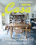 Casa BRUTUS(カーサ ブルータス) 2017年 6月号 [リノベーション・スタイルブック] [雑誌]