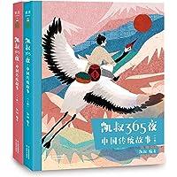 凯叔365夜·中国传统故事(套装上下册)