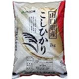 Koshihikari Premium White Rice from Yamaguchi, JAPAN 4.4 lb (2kg) (1 Bag) - Milled in 2020