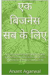 एक बिजनेस सब के लिए : आज हर क्षेत्र में व्यवसाय के बहुत से मौके छिपे हुए हैं। फिर वो क्षेत्र चाहे छोटा हो या बड़ा, अच्छा हो या बुरा। बस जरूरत है अपनी सोच ... प्रदान करने की। (भाग Book 1) (Hindi Edition) Kindle Edition