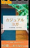 カジュアルヨガ: ヨガ×瞑想×食生活で叶える 40歳からの太らない生活習慣