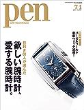 Pen (ペン) 2013年 7/1号 [雑誌]