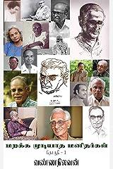 மறக்க முடியாத மனிதர்கள்: தொகுதி - 1 (Tamil Edition) Kindle Edition