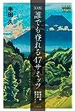 私家版 誰でも登れる47サミッツ 都道府県最高峰登頂ガイド (YAMAKEI CREATIVE SELECTION Pioneer Books)