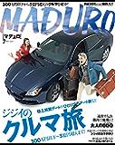 MADURO(マデュロ)2017年7月号 [雑誌]
