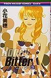 Honey Bitter 3 (りぼんマスコットコミックス クッキー)