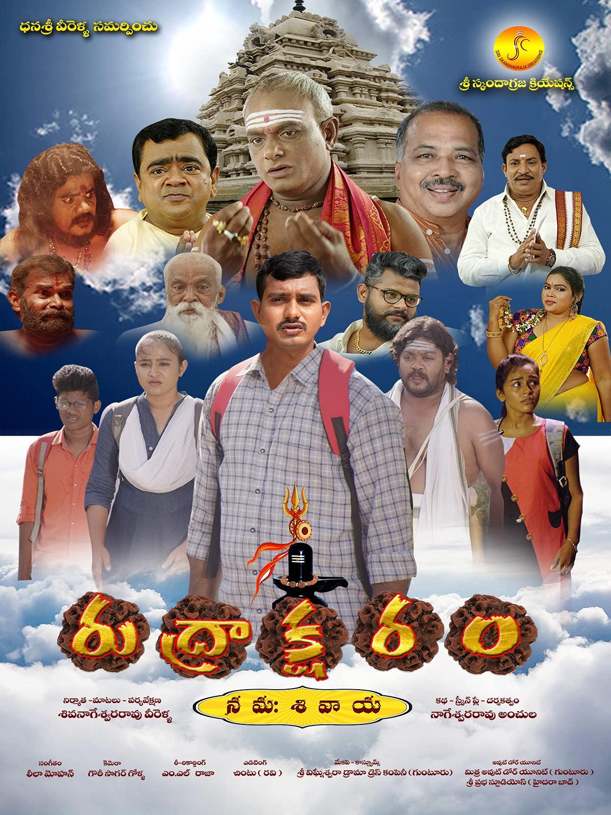 Rudraksharam