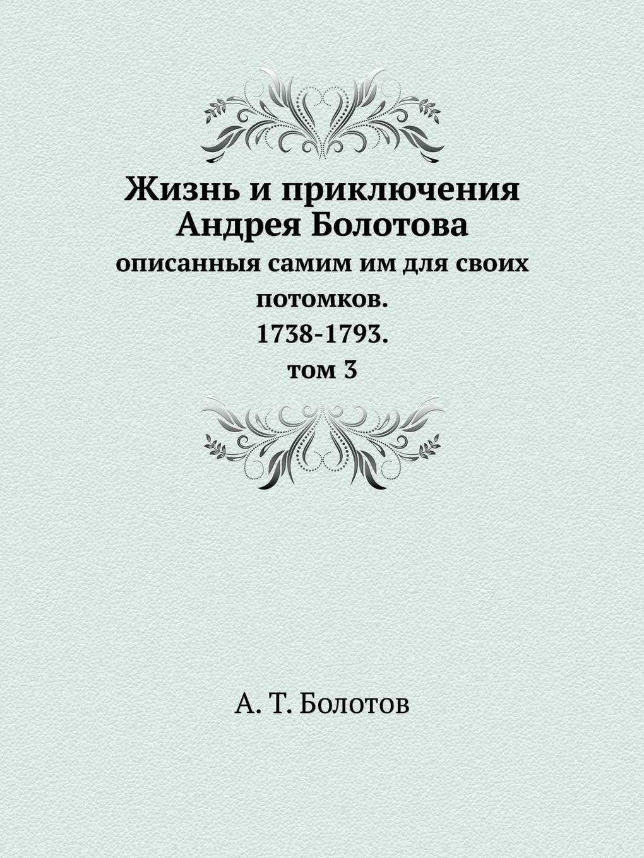 Zhizn i priklyucheniya Andreya Bolotova opisannyya samim im dlya svoih potomkov. 1738-1793. tom 3 (Russian Edition) pdf epub