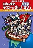(集英社版・学習漫画) 日本の歴史 別巻 テストに出る! 超重要42人